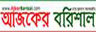 Barisal Newspaper