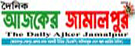 Jamalpur Newspaper