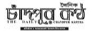 Daily Chandpur Newspaper