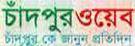 Chandpur News Online