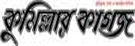 Comilla Newspaper