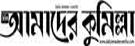 Comilla Current News