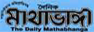 Chuadanga Newspaper