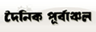 Purbanchal Bangla Newspaper