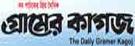 Jessore Newspaper
