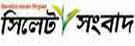Sylhet Khobor